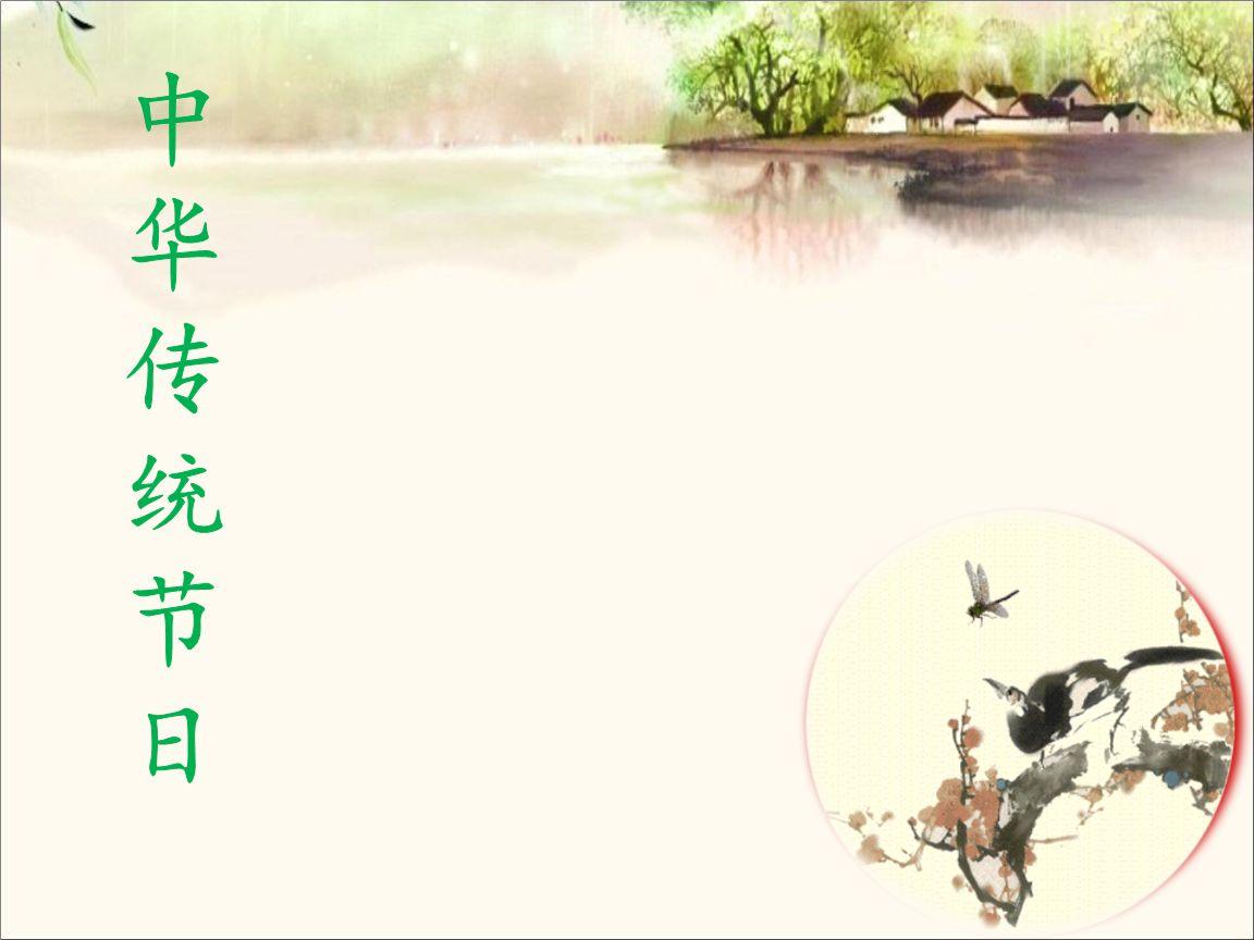 中国传统节日知识竞赛题库.jpg