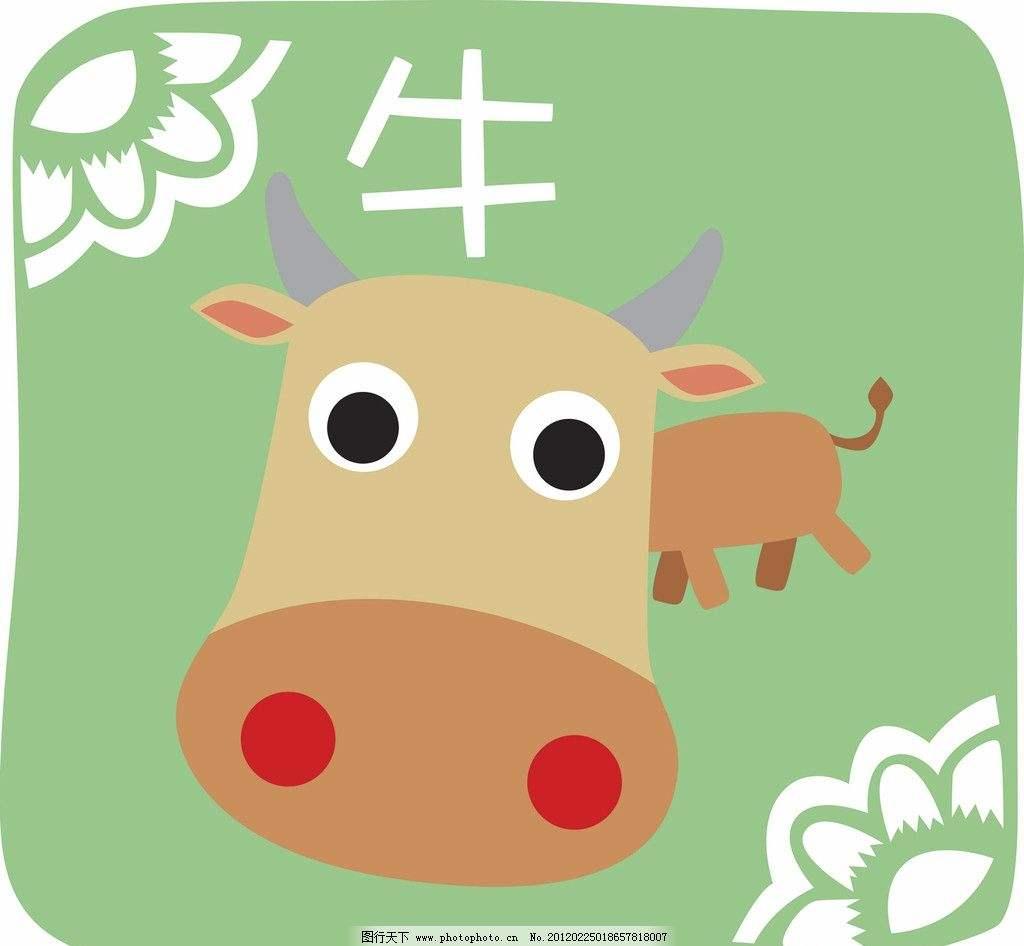 生肖牛在职场上必